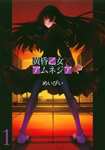 Tasogare Otome x Amnesia manga