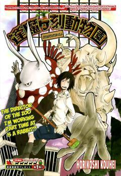 Oumagadoki Doubutsuen manga
