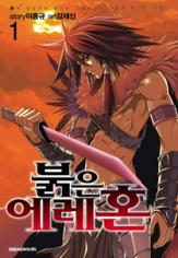 The Red Soul Manhwa