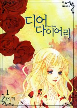 Dear Diary manga