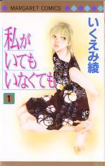 Watashi ga Itemo Inakutemo