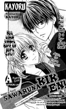 Sawaruna Kiken! manga