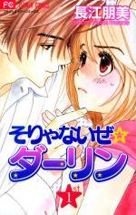 Soryanaize Darling manga