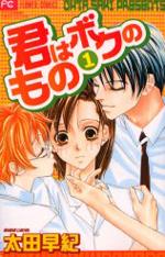 Kimi wa Boku no Mono manga