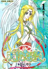 Angel Myth manga