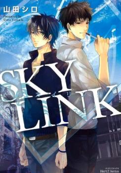 Sky Link manga
