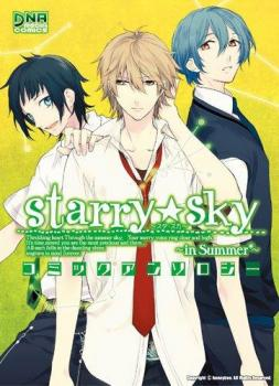 Starry Sky - In Summer* manga