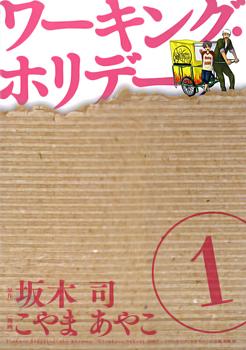 Working Holiday* manga