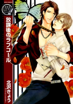 Houkago no Love Call manga