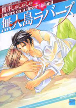 Mujintou Lovers manga