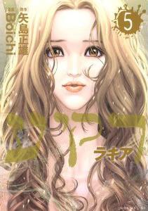 Rakia: Shin Mokushiroku