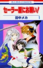Sailor Fuku ni Onegai* manga