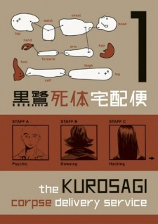 Kurosagi: The Corpse Delivery Service