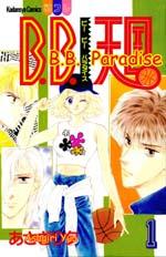 BB Paradise