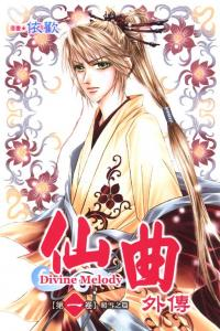 Divine Melody: The Untold Story Manhua