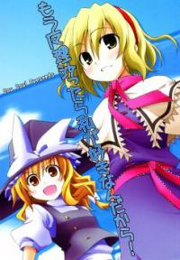 Touhou - C'mon, I'm Sure Marisa Likes Me! (Doujinshi)