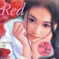 Red (Yin Hua,Chen Shu Fen)