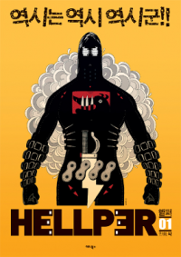 Hello Hellper