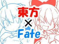 Touhou x Fate (doujinshi)