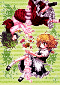 Touhou - A Flower For The Heart (Doujinshi)