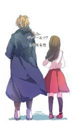 Ib - 5 Years After (Doujinshi)