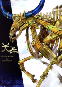 Fate/stay night - Kamikirimushi -Gugalanna- (Doujinshi)
