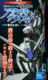 Mobile Suit Gundam U.C. 0094: Across the Sky