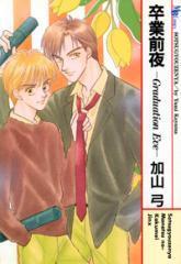 Sotsugyou Zenya manga