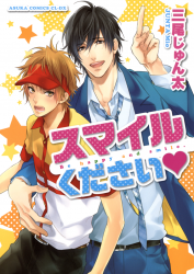 Smile Kudasai manga