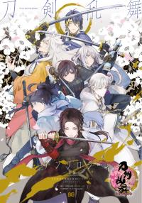 Touken Ranbu Anthology - Uijin
