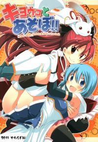 Mahou Shoujo Madoka★Magica - Fun with Kyouko (Doujinshi)