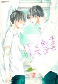 Kiss mo Shiranai Kuse ni