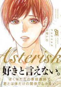 Asterisk (torino Shino)