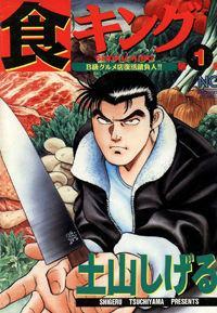 Shoku King manga