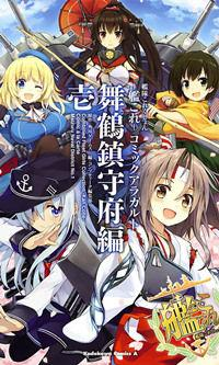 Kantai Collection - Comic A La Carte - Maizuru Chinjufu Hen