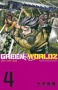 Green Worldz manga