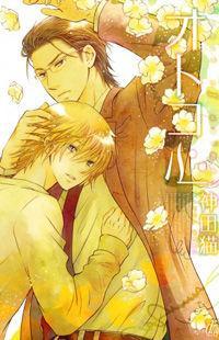 Otokogokoro (A Man's Heart)
