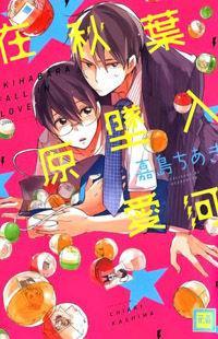 Akihabara Fall In Love manga