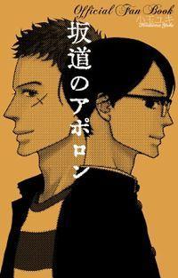 Sakamichi No Apollon - Official Fan Book manga