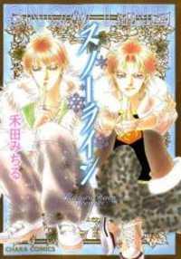 Snow Line manga