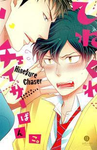 Hinekure Chaser manga