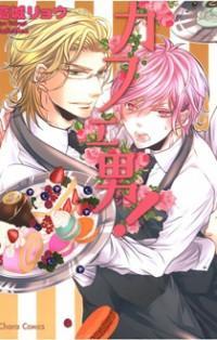 Cafe Otoko! manga