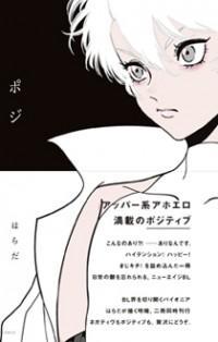 Poji manga