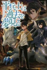 Hiraheishi Wa Kako O Yumemiru (novel)