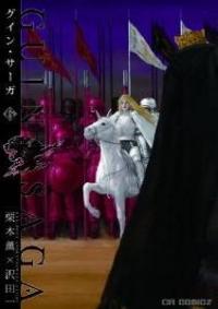 Guin Saga manga