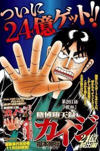 Kaiji series - 6th Part: Tobaku Datenroku Kaiji: 24oku Dasshutsu Hen