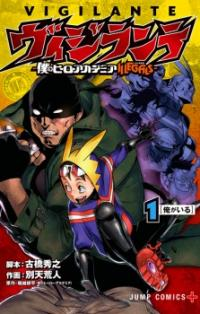 Vigilante - My Hero Academia: Illegals