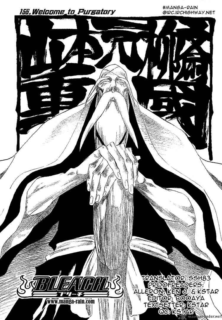 Bleach 156 Welcome to Purgatory